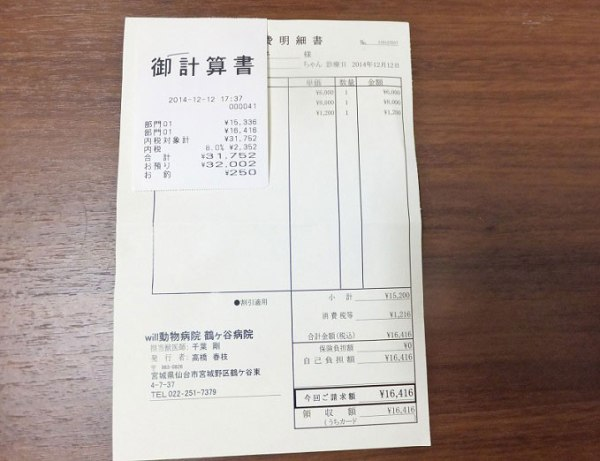 kaikei201412_3